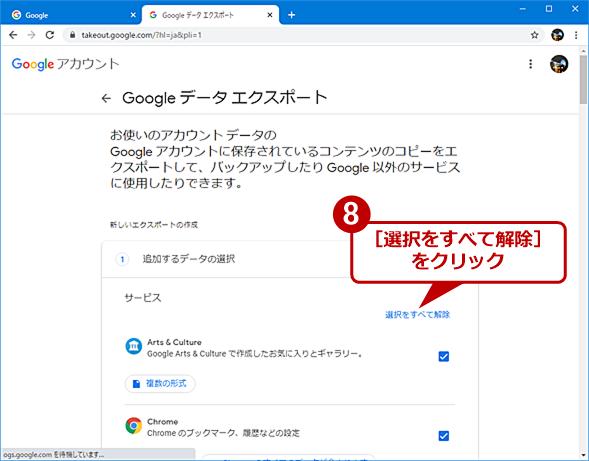 Googleフォトをダウンロードする(3)