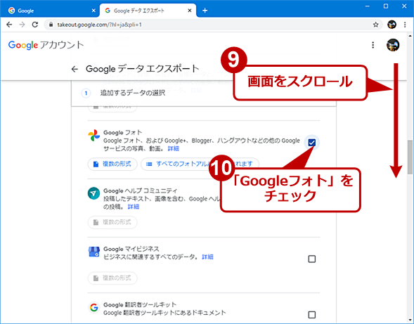 Googleフォトをダウンロードする(4)