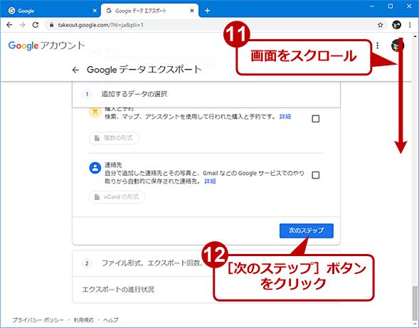 Googleフォトをダウンロードする(5)