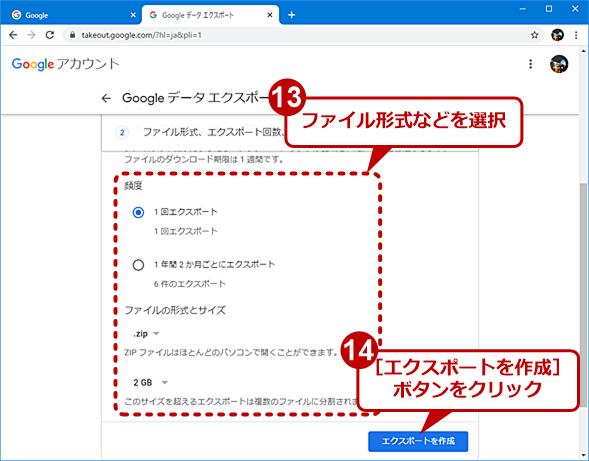 Googleフォトをダウンロードする(6)