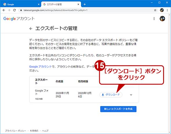 Googleフォトをダウンロードする(7)