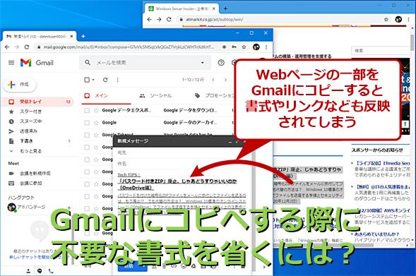 GmailにWebページなどをコピー&ペーストすると不要な書式もコピーされてしまう