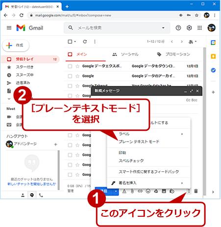 プレーンテキストモードでメールを作成する(1)