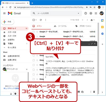 プレーンテキストモードでメールを作成する(2)