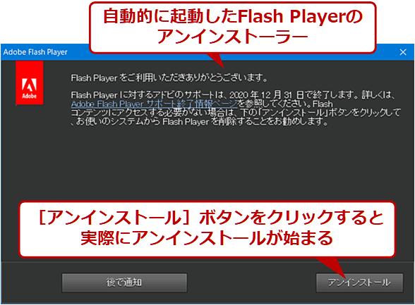 自動的に起動されたFlash Playerのアンインストーラー