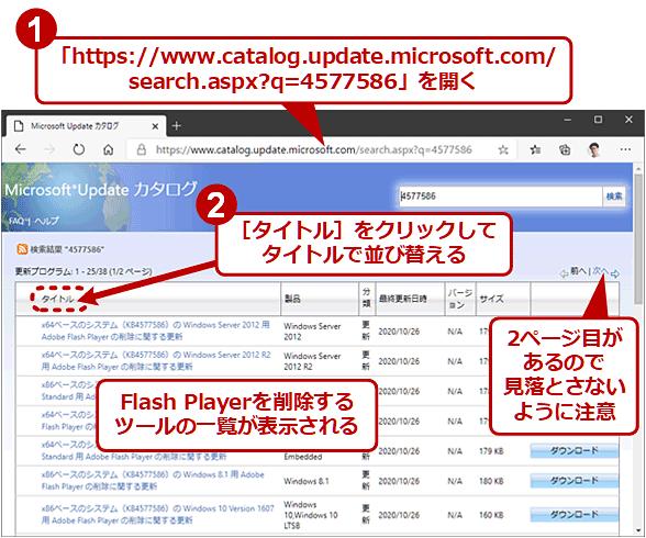Microsoft提供のツールでIEと旧Edge向けFlash Playerを削除(1/4)