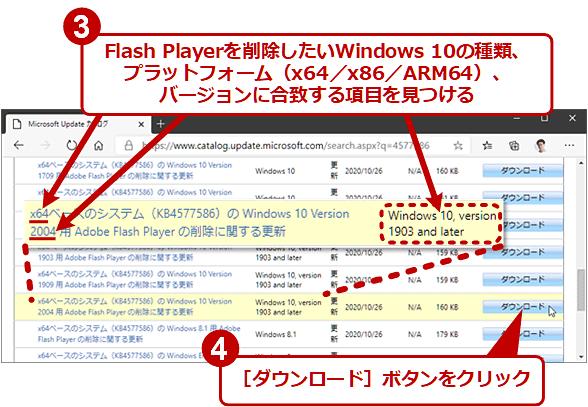 Microsoft提供のツールでIEと旧Edge向けFlash Playerを削除(2/4)