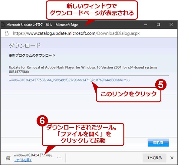 Microsoft提供のツールでIEと旧Edge向けFlash Playerを削除(3/4)
