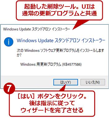 Microsoft提供のツールでIEと旧Edge向けFlash Playerを削除(4/4)