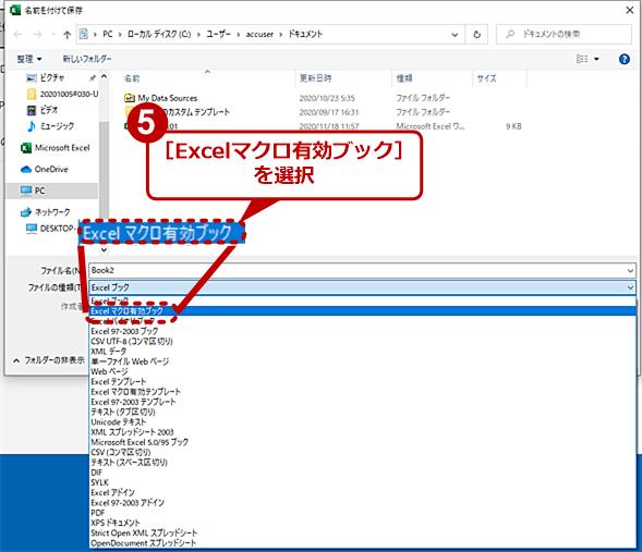 「マクロ有効ブック」で保存する(2)