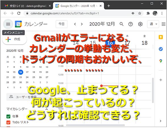 Gmailがエラーになる、カレンダーの挙動も変だ、ドライブの同期もおかしいぞ、…… …… Google、止まってる? 何が起こっているの? どうすれば確認できる?