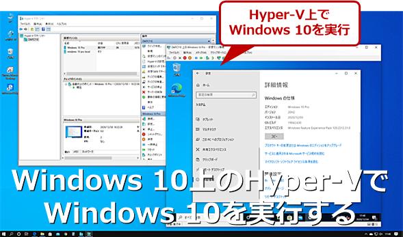 Windows 10上のHyper-VでWindows 10を動作させる