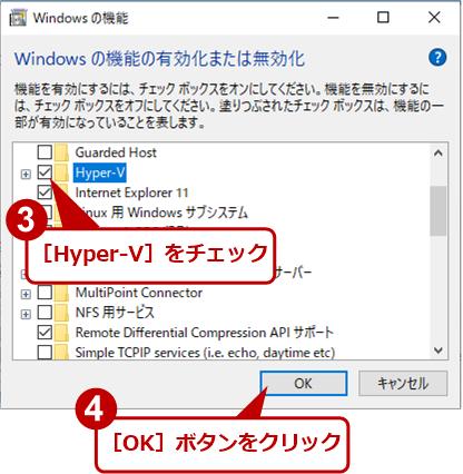Hyper-Vを有効にする(2)