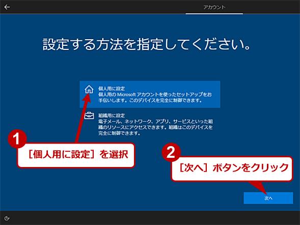 仮想マシン上のWindows 10をローカルユーザーアカウントでインストールする(1)