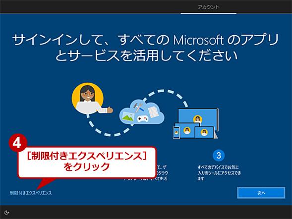 仮想マシン上のWindows 10をローカルユーザーアカウントでインストールする(3)