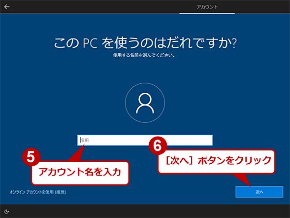 仮想マシン上のWindows 10をローカルユーザーアカウントでインストールする(4)
