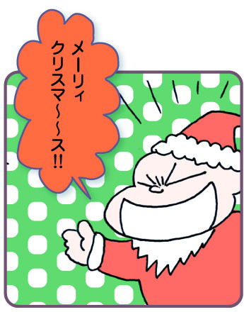 社長「メーリィクリスマ〜〜ス!!」