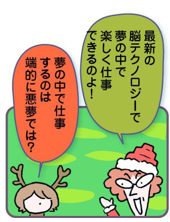 おばあちゃん「おばあちゃんから最新トレンド情報のプレゼントよ〜 これからはドリームワーケーション!!」
