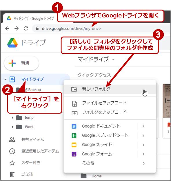 Googleドライブで送信したいファイルを「公開」する(1/5)