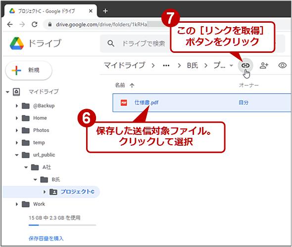 Googleドライブで送信したいファイルを「公開」する(3/5)