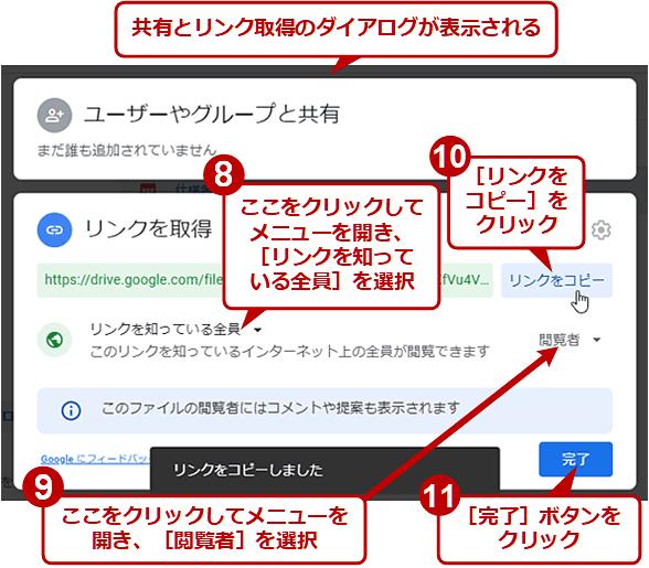 Googleドライブで送信したいファイルを「公開」する(4/5)