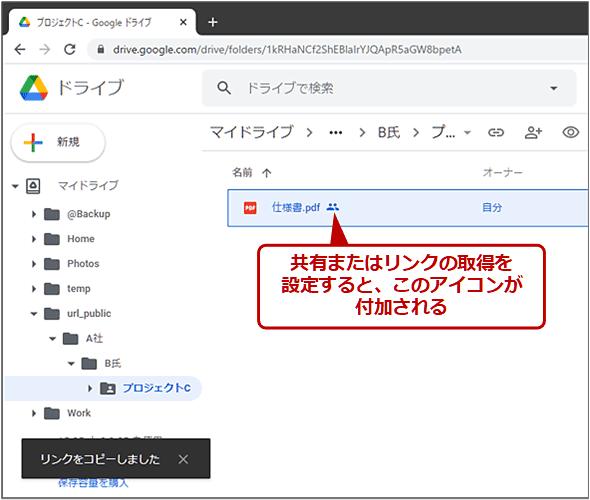 Googleドライブで送信したいファイルを「公開」する(5/5)