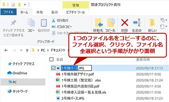エクスプローラーからファイル一覧を文書に取り込むのはツラい