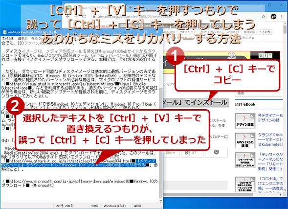 [Ctrl]+[V]キーのつもりで[Ctrl]+[C]キーを押した場合のリカバリー方法