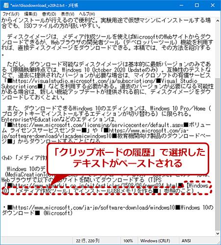 「クリップボードの履歴」を使う(2)