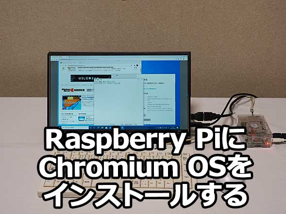 Raspberry PiにChromium OSをインストールしてみよう