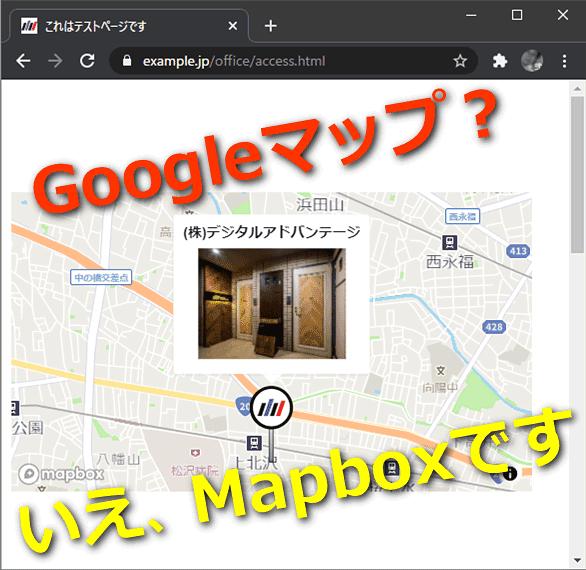 Googleマップ? いえ、Mapboxです