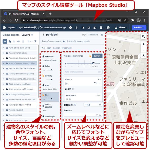 地図タイルをグラフィカルに編集できるツール「Mapbox Studio」