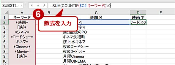COUNTIF関数による複数キーワードの検索手順(1)