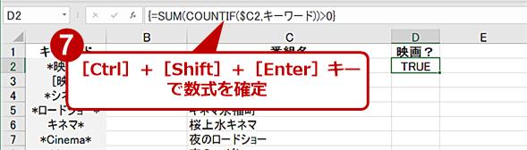 COUNTIF関数による複数キーワードの検索手順(2)