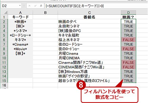 COUNTIF関数による複数キーワードの検索手順(3)
