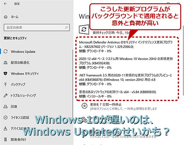 Windows Updateは意外と負荷が高い