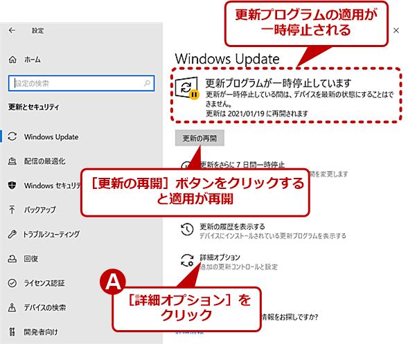 更新プログラムの適用を一時停止する(2)