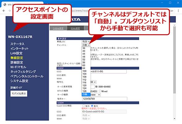 アクセスポイント(無線LANルーター)の無線LAN設定画面