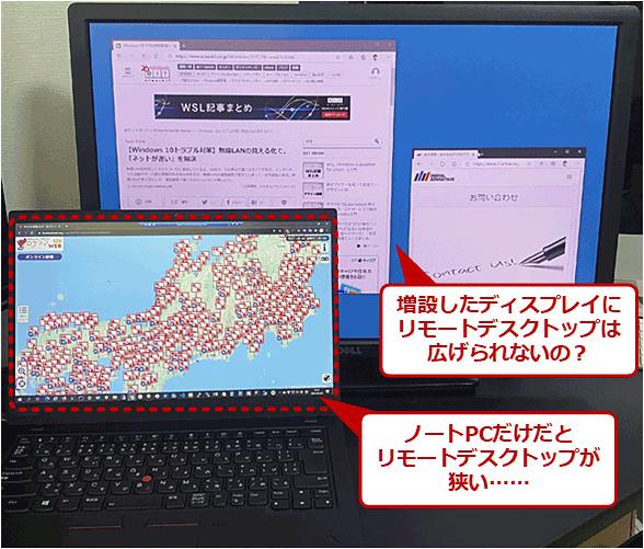 ノートPCだけだとリモートデスクトップが狭い…… 増設したディスプレイにリモートデスクトップは広げられないの?