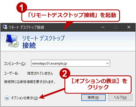 「リモートデスクトップ接続」アプリで複数画面への拡張を指定する(1/2)