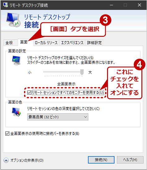 「リモートデスクトップ接続」アプリで複数画面への拡張を指定する(2/2)