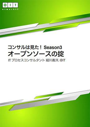 読者への恩返しだ!――勧善懲悪IT小説「コンサルは見た!」Season3を ...