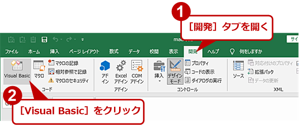 Visual Basic Editorを開く(1)