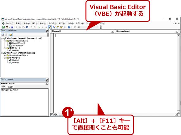 Visual Basic Editorを開く(2)