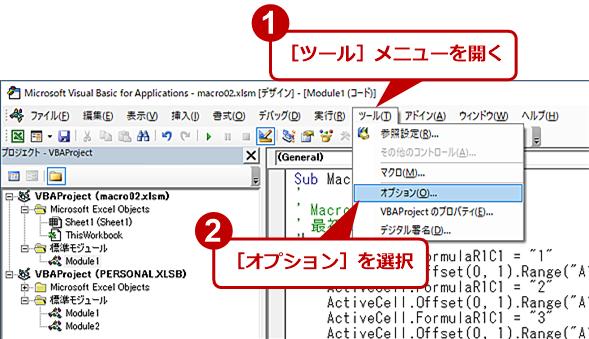 VBEの設定を変更する(1)