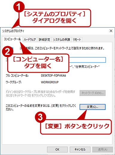 Windows 10 Homeはドメインに参加できない(1)