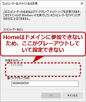 Windows 10 Homeはドメインに参加できない(2)