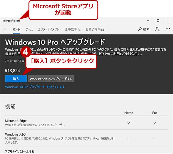 Windows 10 Proのライセンスを購入する(2)