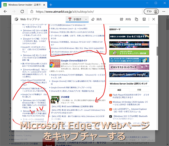 Microsoft EdgeでWebページのキャプチャーを手早く実行