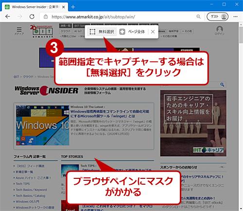 EdgeでWebページをキャプチャーする(2)